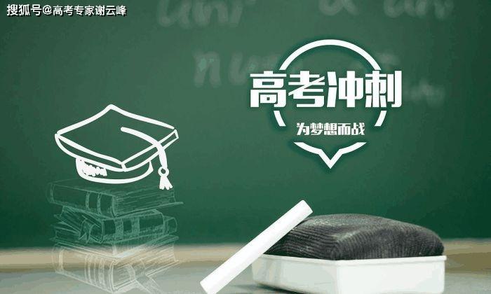 【2021】2月高考考情早知道、早准备