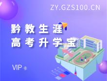 高中升学宝(志愿VIP+全科提分课)