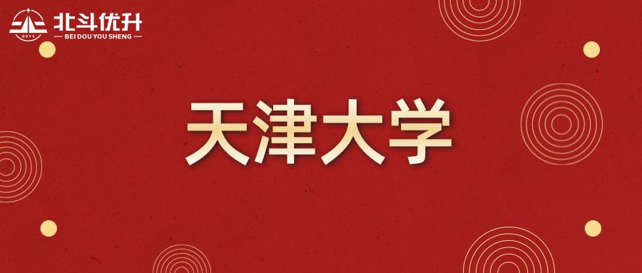天津大学2021年强基计划招生简章
