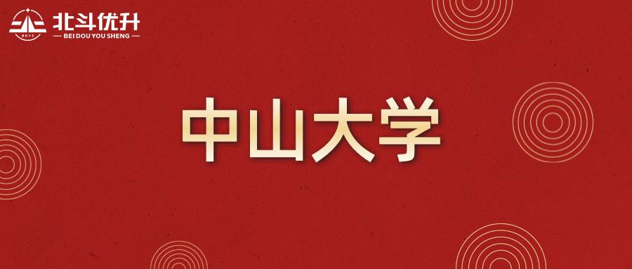 中山大学2021年强基计划招生简章