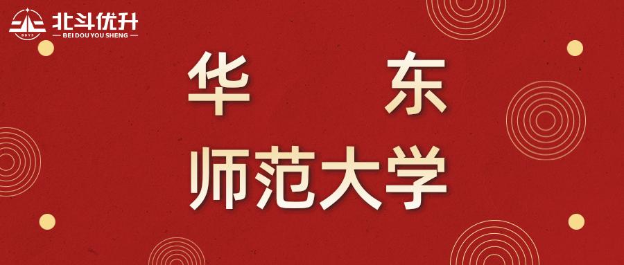 华东师范大学2021年强基计划招生简章