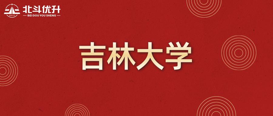 吉林大学2021年强基计划招生简章