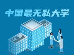 中国最无私的大学