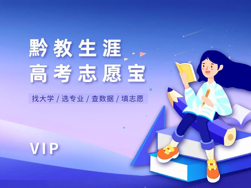 高考志愿宝   (志愿VIP)