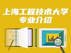 上海工程技术大学招生宣传及专业介绍