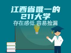 江西省唯一的211大学,存在感低,容易捡