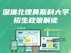 深圳北理莫斯科大学招生政策解读