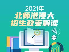 北师港浸大2021年招生政策解读