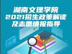 湖南文理学院2021年招生政策解读及志愿填报指导