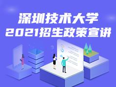 深圳技术大学2021年招生政策宣讲