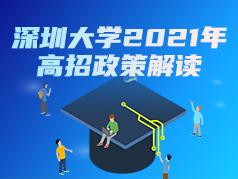 深圳大学2021年高招政策解读